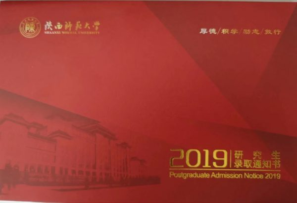 2019级陕师大1